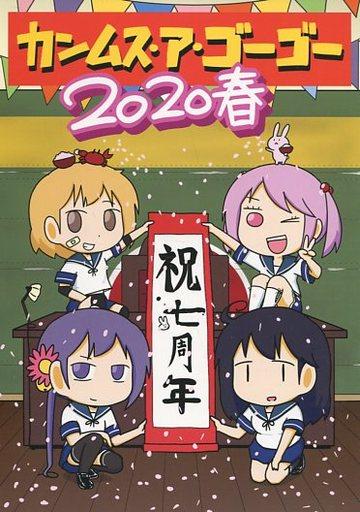 艦隊これくしょん カンムス・ア・ゴーゴー 2020春 / ポンコツ ZHORE230901image
