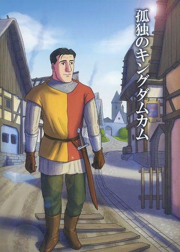 その他アニメ・漫画 孤独のキングダムカム / もかぷりん ZHORE230990image