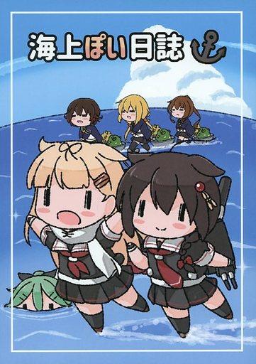 艦隊これくしょん 海上ぽい日誌 / ぽいぽいプリンの家  ZHORE231270image