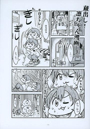 ラブライブ! 【コピー誌】蔵出し!凛ちゃん漫画 / よんごーあんぐる