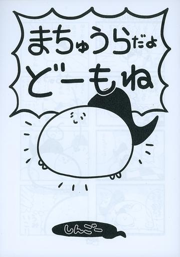 ラブライブ!サンシャイン!! 【コピー誌】まちゅうらだよどーもね / よんごーあんぐる