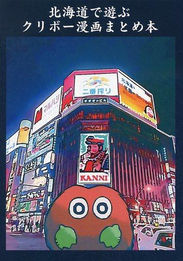 遊戯王 北海道で遊ぶクリボー漫画まとめ本 / たろ基地  ZHORE231595image