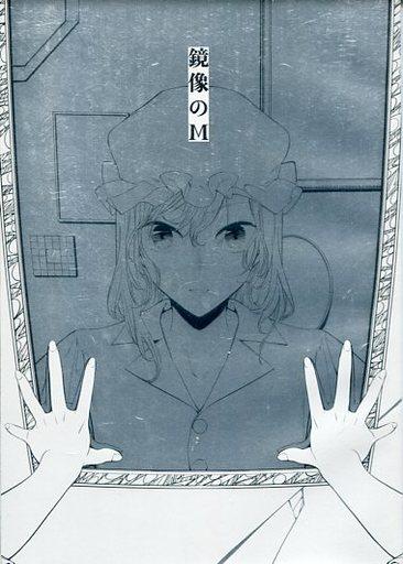 東方 鏡像のM / リレバ