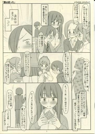 その他アニメ・漫画 僕は迸った / stereorange ZHORE232222image