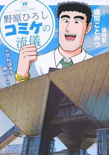 その他アニメ・漫画 野原ひろしコミケの流儀 / 猫間家 ZHORE232340image