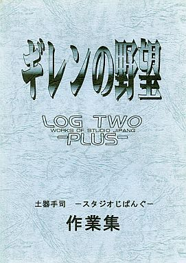 【中古】男性向一般同人誌 <<ガンダム>> ギレンの野望 LOG TWO -plus- / スタジオじぱんぐ
