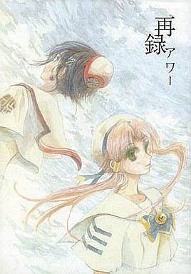 ARIA 再録アワー / 空中セピア