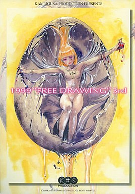 【中古】男性向一般同人誌 <<よろず>> 1999 FREE DRAWING 3rd / 上井草プロダクション