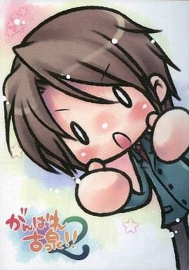 【中古】男性向一般同人誌 <<涼宮ハルヒの憂鬱>> がんばれ古泉!! 2 / 峠桜屋