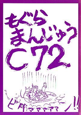 【中古】男性向一般同人誌 <<よろず>> もぐらまんじゅう C72編 / なぐ茶。