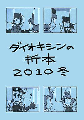 【中古】男性向一般同人誌 <<東方>> ダイオキシンの折本2010冬 / ダイオキシン