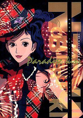 その他アニメ・漫画 Paradise kiss 修正原画集 / 高い城の男