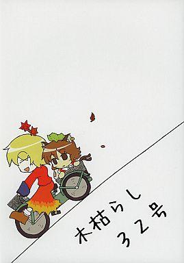 【中古】男性向一般同人誌 <<東方>> 木枯らし32号 / Z軸