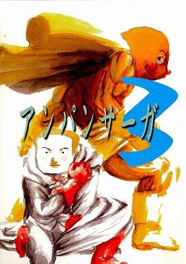 【中古】男性向一般同人誌 <<その他アニメ・漫画>> アンパンサーガ 3 / テンタイ-カンソク