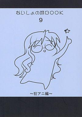 らきすた ないしょの詩BOOK 9 ~狂アニ編~ / 玉亭