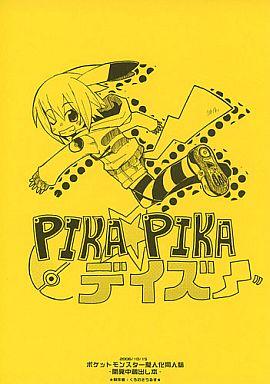 【中古】男性向一般同人誌 <<ポケットモンスター>> PIKA PIKAデイズ / くろっくすた?