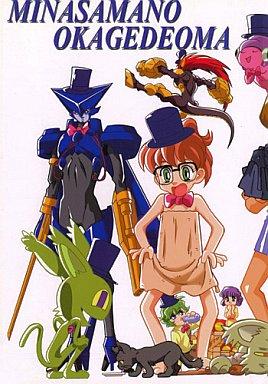 【中古】男性向一般同人誌 <<その他アニメ・漫画>> MINASAMANO OKAGEDEOMA / U.G.E コネクション