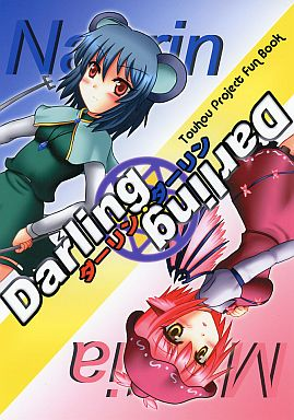 【中古】男性向一般同人誌 <<東方>> Darling Darling ダーリン・ダーリン / 青春のしっぽ