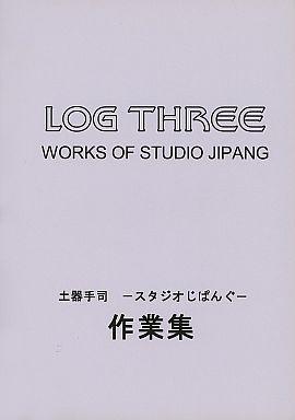 【中古】男性向一般同人誌 <<ガンダム>> LOG THREE WORKS OF STUDIO JIPANG / スタジオじぱんぐ