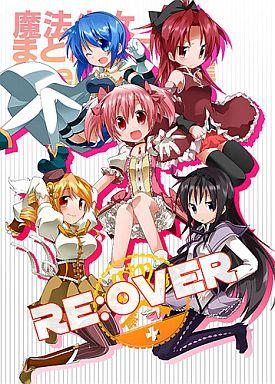 魔法少女まどかマギカ Re:Over / Over:Δ