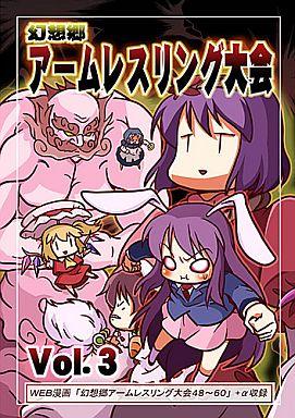 東方 幻想郷アームレスリング大会 Vol.3 / 玉亭