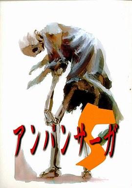 【中古】男性向一般同人誌 <<その他アニメ・漫画>> アンパンサーガ 5 / テンタイ-カンソク