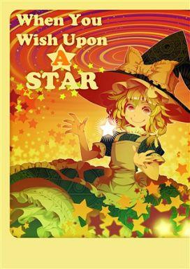 東方 When You Wish Upon A STAR / 薬味さらい