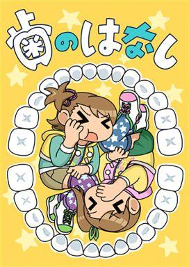 【中古】男性向一般同人誌 <<アイドルマスター>> 歯のはなし / ガチャポンコッペパン