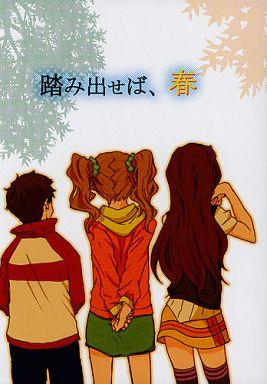 【中古】男性向一般同人誌 <<アイドルマスター>> 踏み出せば、春 / ぎゃおすパーク