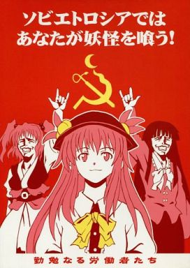 【中古】男性向一般同人誌 <<東方>> ソビエトロシアではあなたが妖怪を喰う! / WAVEDRIVE