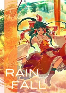 東方 RAIN FALL / 薬味さらい