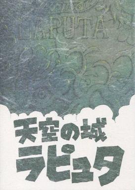 【中古】男性向一般同人誌 <<その他アニメ・漫画>> 天空の城ラピュタ / 大井昌和