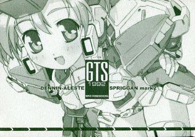 その他ゲーム GTS 1992 / 九次元