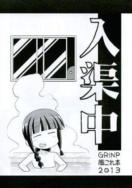 艦隊これくしょん 入渠中 / GRINP