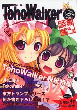 Toho Walker 東方ウォーカー 総集編 / 鶏屋