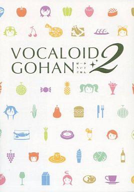 ボーカロイド ぼーかろいどごはん vol.2 VOCALOID GOHAN 2 / SYNTHESiS DESiGN