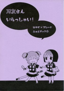 その他アニメ・漫画 刃友さんいらっしゃい! / 苺の塊