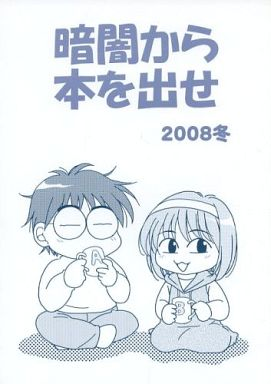 【中古】男性向一般同人誌 <<よろず>> 暗闇から本を出せ 2008冬 / MIKI HOUSE