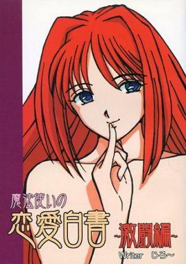 【中古】男性向一般同人誌 <<月姫>> 魔法使いの恋愛白書 激闘編 / ハロウィン