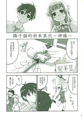 【中古】男性向一般同人誌 <<かんなぎ>> 隣子猫的折本其弐 ‐神薙‐ / 隣の子猫