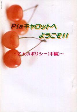 Piaキャロットへようこそ 乙女のポリシー 中編 / 北極圏Dポイント