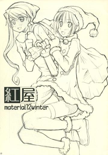 【中古】男性向一般同人誌 <<その他アニメ・漫画>> material 12 winter / 紅屋