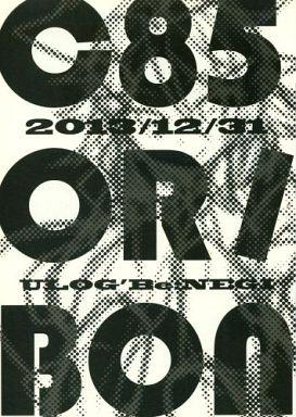 ボーカロイド C85 ORIBON / ULOG'Be