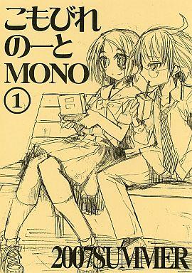 【中古】男性向一般同人誌 <<オリジナル>> こもれびのーとMONO (1) 2007SUMMER / こもれびのーと