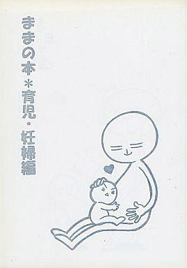 【中古】男性向一般同人誌 <<オリジナル>> ままの本 育児 妊婦編 / 両々王国