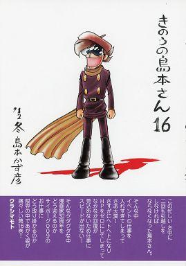 オリジナル きのうの島本さん 16 / ウラシマモト(URASIMAMOTO)