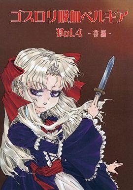 【中古】男性向一般同人誌 <<オリジナル>> ゴスロリ吸血ベルキア Vol.4 前編 / RED HORNET