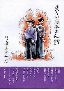 オリジナル きのうの島本さん 17 / ウラシマモト