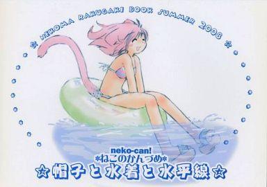 【中古】男性向一般同人誌 <<オリジナル>> 帽子と水着と水平線 / Neko-Can!
