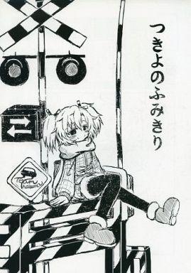 オリジナル つきよのふみきり / Team Inazuma